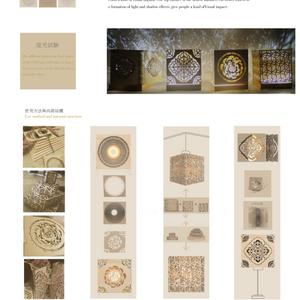 木质剪纸系列灯具创新设计