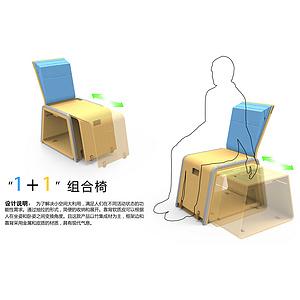 """""""1+1""""组合椅"""