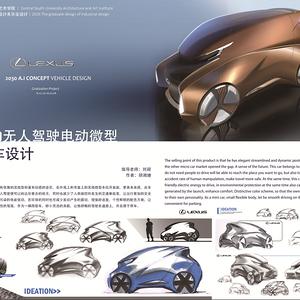 2030无人驾驶电动微型概念车设计