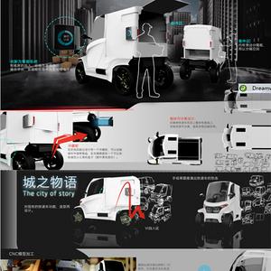 多功能快递送件车工业设计