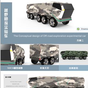 越野勘探实验车概念设计