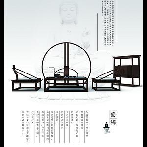 """""""修禅""""简约中国风系列家具设计"""
