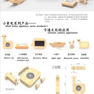 小家电系列产品——卡通文化的应用