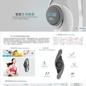 生肖主题系列(酉)智能腕表设计