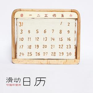 滑动可循环使用日历