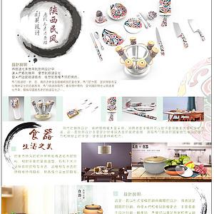 陕西民风——厨具设计(唐代元素与秦腔)