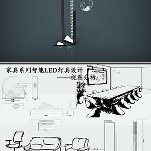 家具系列智能LED灯具设计——使用场景