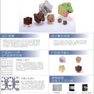 活字魔方印章——针对不同人群的印刷博物馆文创设计