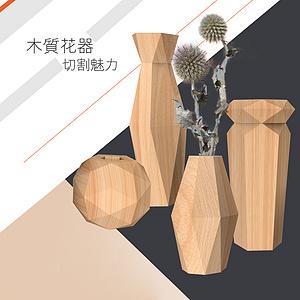 木质花器,切割魅力