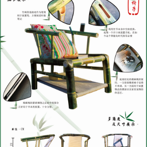 多功能椅子设计