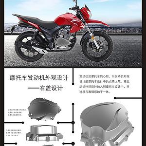 摩托车发动机外观设计