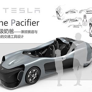 超级奶爸——概念交通工具设计