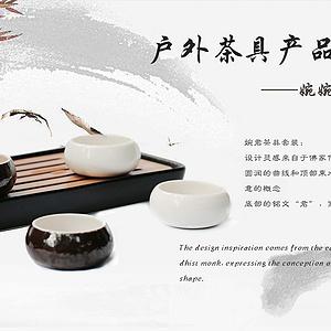 婉  君——户外茶具产品