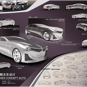 宝马7系概念车设计