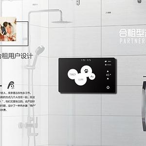 合租型热水器
