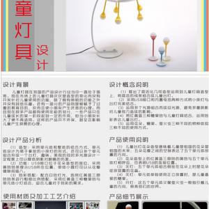 儿童灯具设计