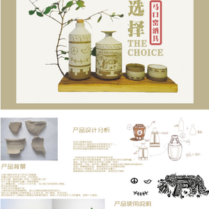 选择——马口窑酒具