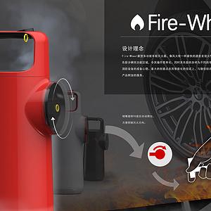 Fire- Wheel新型多功能车载灭火器