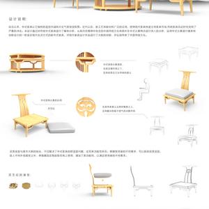 思——新中式家具设计