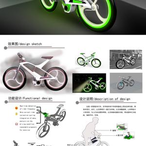 智能自行车设计