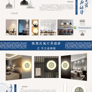 长乐未央——汉代瓦当壁灯设计