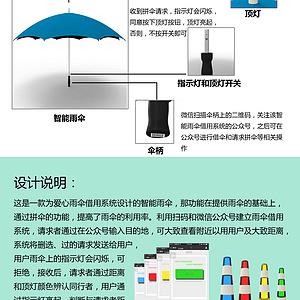 智能雨伞创新设计