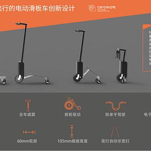 针对都市短途交通的便携电动滑板车创新设计