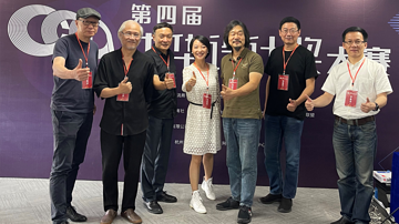 第四届中华设计奖大赛初评工作结束