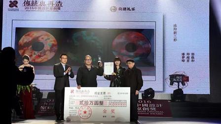 """2016中国设计原创奖·""""传统与再造""""陶瓷设计大赛颁奖典礼暨2017中国设计原创奖主题发布会圆满举行"""