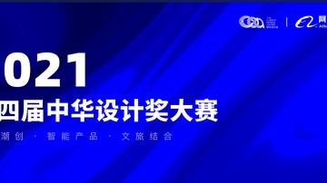 第四届中华设计奖大赛阿里巴巴原创保护平台报名投稿操作指南