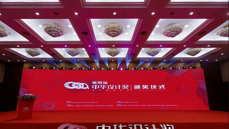第四届中华设计奖颁奖仪式在杭州举行