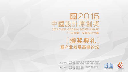 """2015中国设计原创奖·""""一支好笔""""文具设计大赛颁奖典礼暨产业发展高峰论坛圆满举行!"""