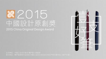 """2015中国设计原创奖·""""一支好笔""""文具设计大赛终审公告"""