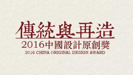 2016中国设计原创奖正式启动