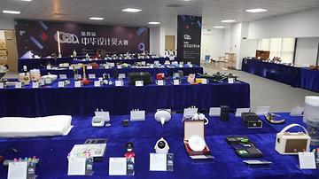 设计精品展现人民美好愿景,第四届中华设计奖大赛终评圆满成功
