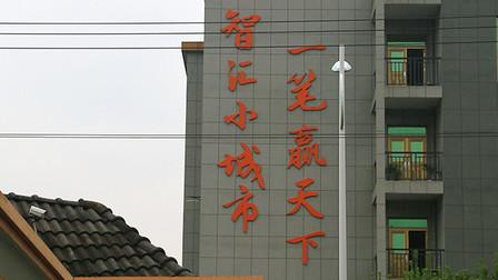 """""""一支好笔""""文具设计大赛首次对接会在桐庐分水镇成功举办"""