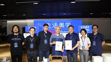 设计雕琢美好生活,创新聚合两岸青年,第三届中华设计奖复评圆满成功