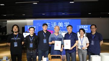 今日镇海:第三届中华设计奖复评圆满成功