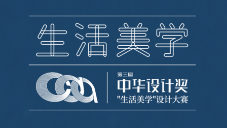 生活美学‖第三届中华设计奖 全球征稿正式启动