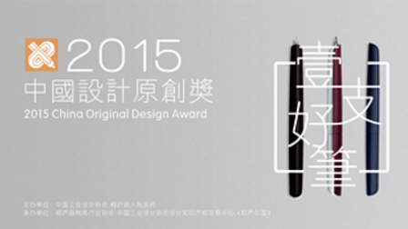 """中国设计原创奖·""""一支好笔""""征稿正式结束!"""