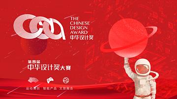 第四届中华设计奖大赛征集正式启动