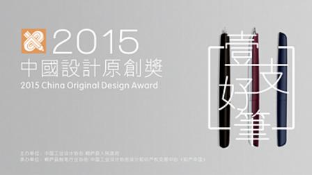 """中国设计原创奖•""""一支好笔""""初审结果公布"""